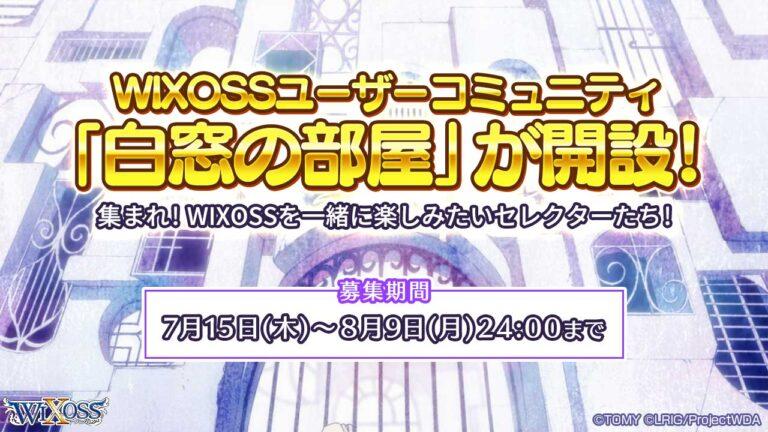 WIXOSSユーザーコミュニティ「白窓の部屋」開設! 「白窓の部屋」の住人を募集!