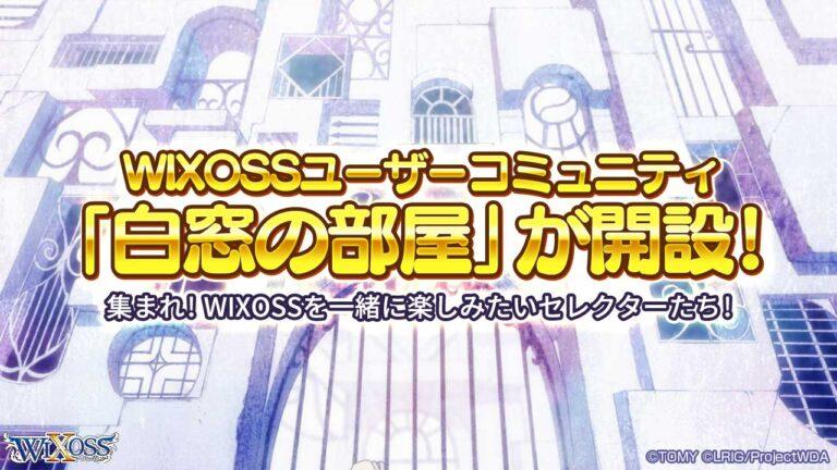 WIXOSSユーザーコミュニティ「白窓の部屋」開設!