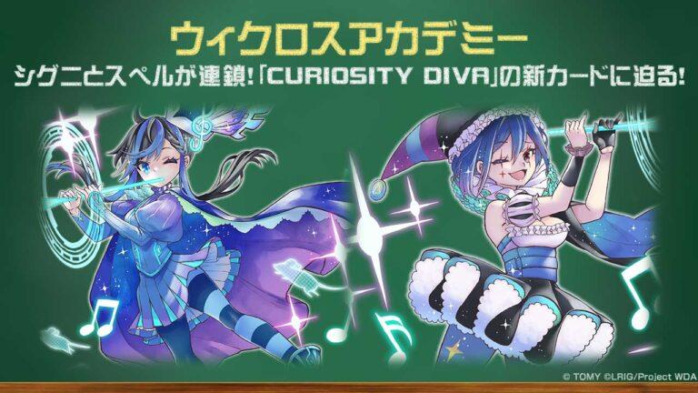 【バトル攻略コラム】ウィクロスアカデミー シグニとスペルが連鎖!「CURIOSITY DIVA」の新カードに迫る!