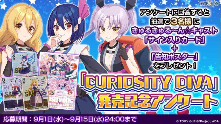 拡張パック「CURIOSITY DIVA」発売記念アンケート