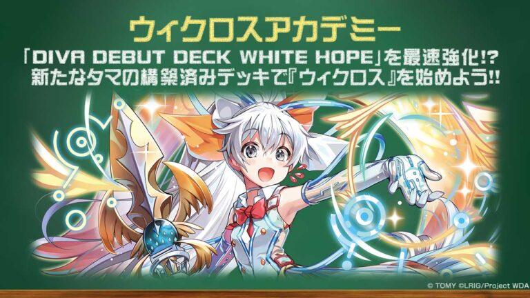 【バトル攻略コラム】ウィクロスアカデミー 「DIVA DEBUT DECK WHITE HOPE」を最速強化!? 新たなタマの構築済みデッキで『ウィクロス』を始めよう!!