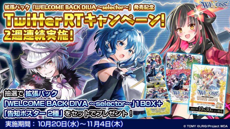 拡張パック「WELCOME BACK DIVA ~selector~」発売記念 2週連続Twitterフォロー&RTキャンペーン!